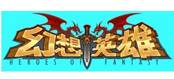 幻想英雄logo